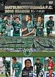 松本山雅FC~2016シーズン 闘いの軌跡~