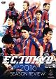 FC東京2016シーズンレビュー
