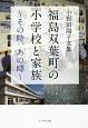 福島双葉町の小学校と家族~その時、あの時~ 小野田陽子文集