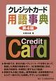クレジットカード用語事典<第4版>