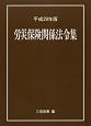 労災保険関係法令集 平成29年