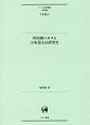 明治期における日本語文法研究史
