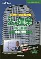 分野別 問題解説集 2級建築施工管理 学科試験 スーパーテキストシリーズ 平成29年