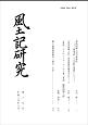 風土記研究 (39)