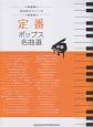定番ポップス名曲選 中級 ピアノ・ソロ<保存版>