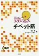 ニューエクスプレス チベット語 CD付