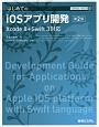 はじめてのiOSアプリ開発<第2版> Xcode 8+Swift 3対応