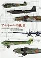 アルキームの風 ~仮想共和国アルキーム連邦第二次大戦軍用機集~ (2)