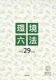 環境六法 平成29年 2巻セット