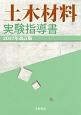 土木材料実験指導書<改訂版> 2017