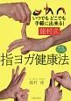 龍村式 指ヨガ健康法<新装ワイド版> いつでもどこでも手軽に出来る!