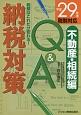 納税対策Q&A 不動産・相続編 平成29年 税額はこれだけ変わる!