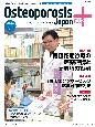 Osteoporosis Japan PLUS 2-1 特集:骨粗鬆症診療の医薬連携と薬剤師の役割 骨粗鬆症と加齢性運動器疾患の総合情報誌