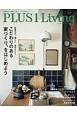 PLUS1 Living こだわりのある家づくり、をはじめよう (98)
