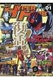 ハイパーホビー 宇宙戦隊キュウレンジャー/ウルトラファイトオーブ (1)