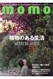 momo 植物のある生活 (14)