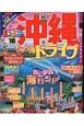 まっぷる 沖縄 ちゅら海ドライブ 2018 無料・電子書籍も読める!