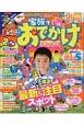 まっぷる 家族でおでかけ 九州 2017-2018 無料・電子書籍も読める!