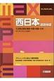 マックスマップル 西日本道路地図<3版> 1:200,000関西・中国・四国・九州