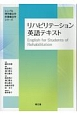 リハビリテーション英語テキスト シンプル理学療法学・作業療法学シリーズ