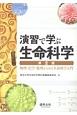 演習で学ぶ生命科学<第2版> 物理・化学・数理からみる生命科学入門