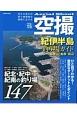 空撮 紀伊半島 釣り場ガイド 和歌山・由良・田辺