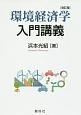 環境経済学入門講義<改訂版>
