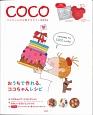 ココちゃんのお菓子なカフェBOOK