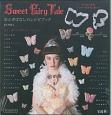 Sweet Fairy Tale おとぎばなしのレシピブック 甘く、美しい14のスイーツレシピ