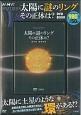 太陽の謎のリング その正体は? DVD BOOK 宝島社DVD BOOKシリーズ