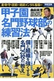 甲子園名門野球部の練習法 走・攻・守の技術から戦術・メンタル指導まで