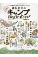 はじめてのキャンプ for Beginners 賢いモノ選びと使い方の本。