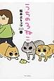 うちの3ねこ (3)