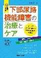 下部尿路機能障害の治療とケア 泌尿器Care&Cure Uro-Lo別冊 病態の理解と実践に役立つ