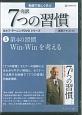 完訳 7つの習慣 Win-Winを考える セルフ・ラーニングDVDシリーズ (5)
