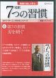 完訳 7つの習慣 刃を研ぐ セルフ・ラーニングDVDシリーズ (8)
