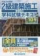 2級建築施工管理技士 学科試験テキスト 平成29年