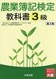 農業簿記検定 教科書 3級<第2版>