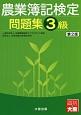 農業簿記検定 問題集 3級<第2版>