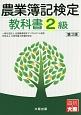 農業簿記検定 教科書 2級<第3版>