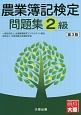 農業簿記検定 問題集 2級<第3版>