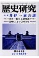 歴史研究 特集:井伊一族の謎 (649)