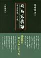 飛鳥京物語 律令国家への道