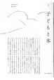 季刊 子どもと本 (148)