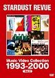 ミュージック・ビデオ・コレクション 1993-2000