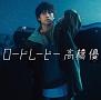 ロードムービー(DVD付)
