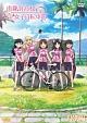 南鎌倉高校女子自転車部 特別編