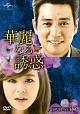 華麗なる誘惑 DVD-SET5