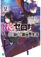 Re:ゼロから始める異世界生活 (12)