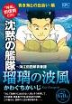 沈黙の艦隊~海江田四郎青春譜 瑠璃の波風 青き海との出会い編